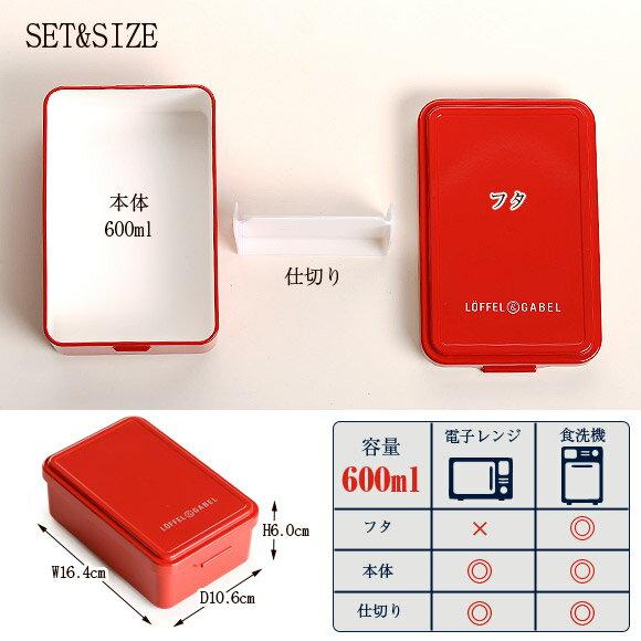 日本製LoFFEL & GABEL 繽紛便當盒 午餐盒  600ml 可微波  / ibplan-sab-2297  /  日本必買 日本樂天代購直送(2538)。滿額免運 /  件件含運 5