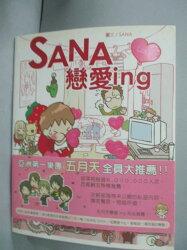 【書寶二手書T1/繪本_IFW】SANA戀愛ing_SANA