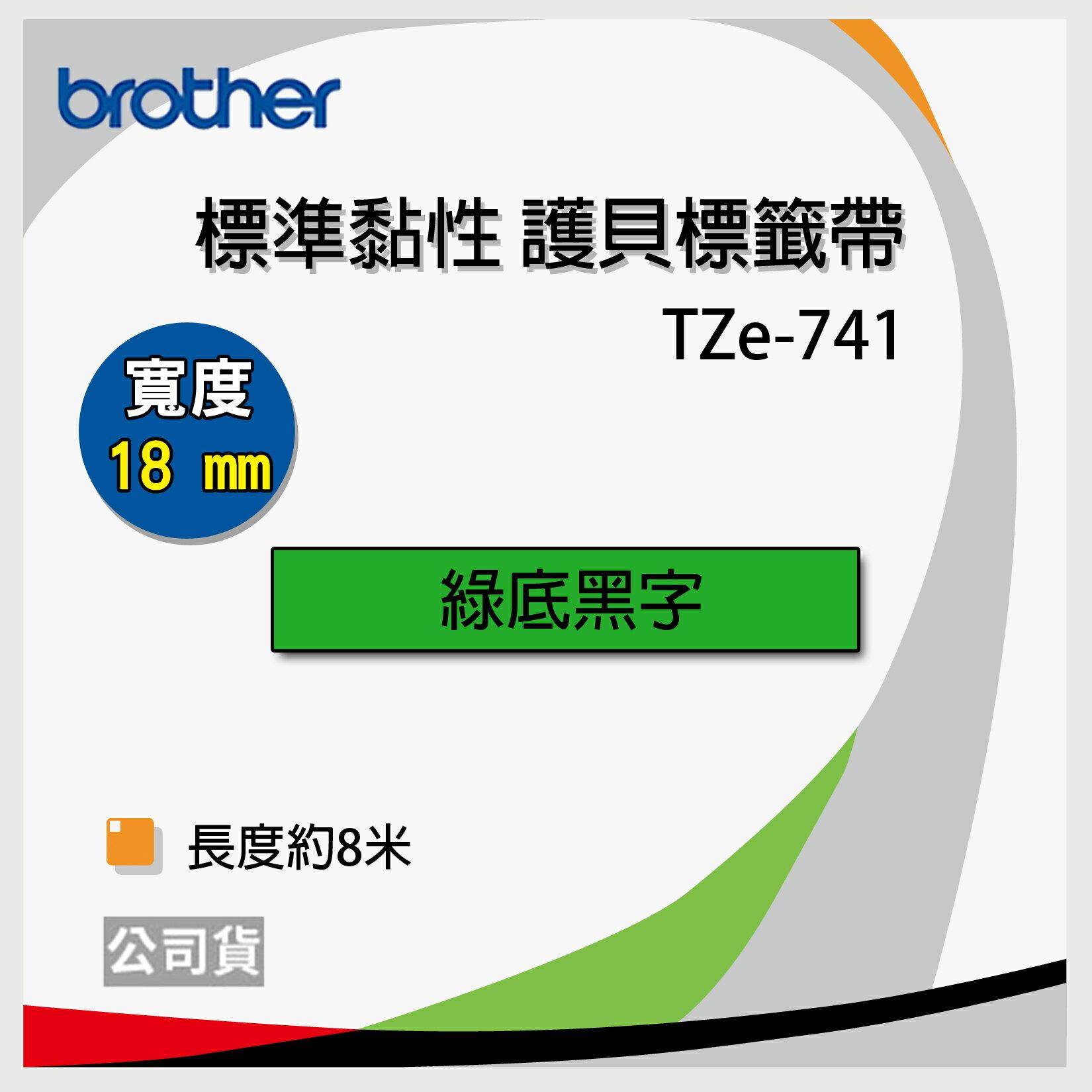 Brother 原廠護貝標籤帶 TZe-741 (18mm 綠底黑字 8m/卷)