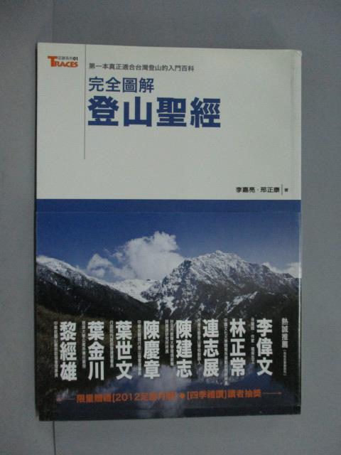 ~書寶 書T2/嗜好_ZKO~完全圖解登山聖經_李嘉亮