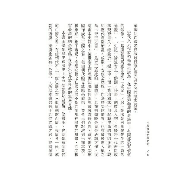 中國歷代亡國之君 4