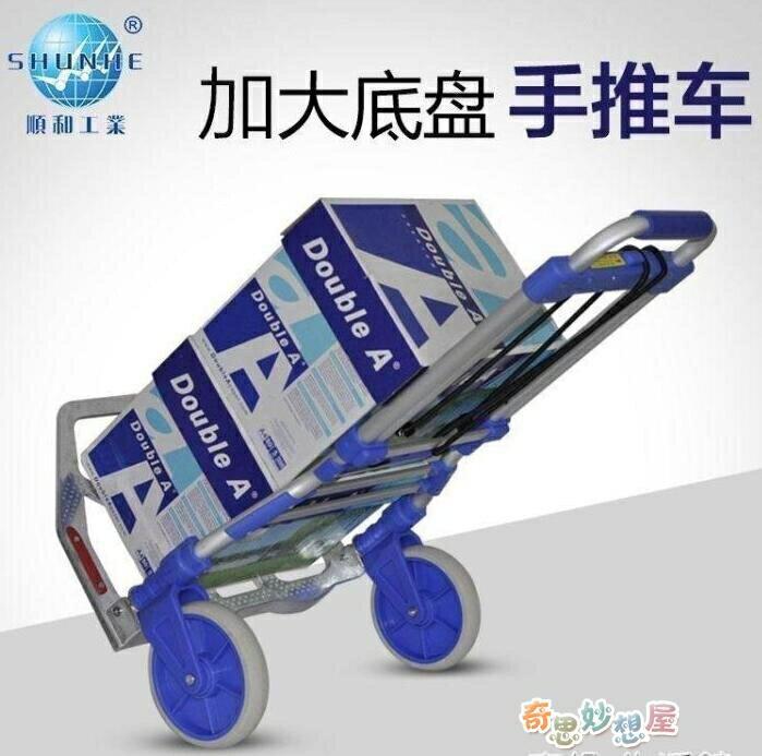 手推車摺疊鋁合金便攜手拉貨車購物拖車行李車小推車搬運車