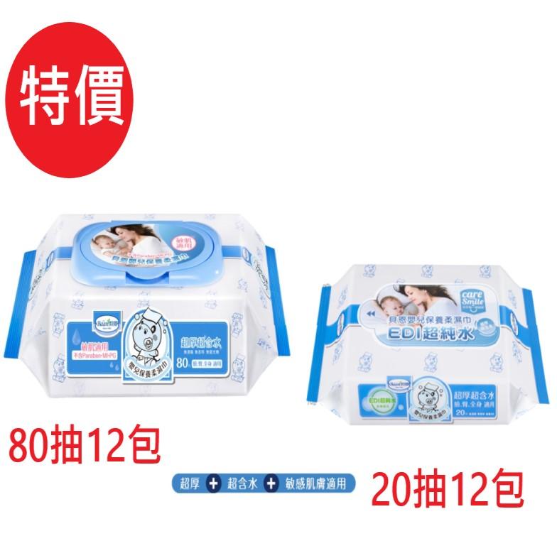 【Baan】貝恩 嬰兒保養柔濕巾-無添加 / Baby Wipes (80抽*12包 20抽*12包)