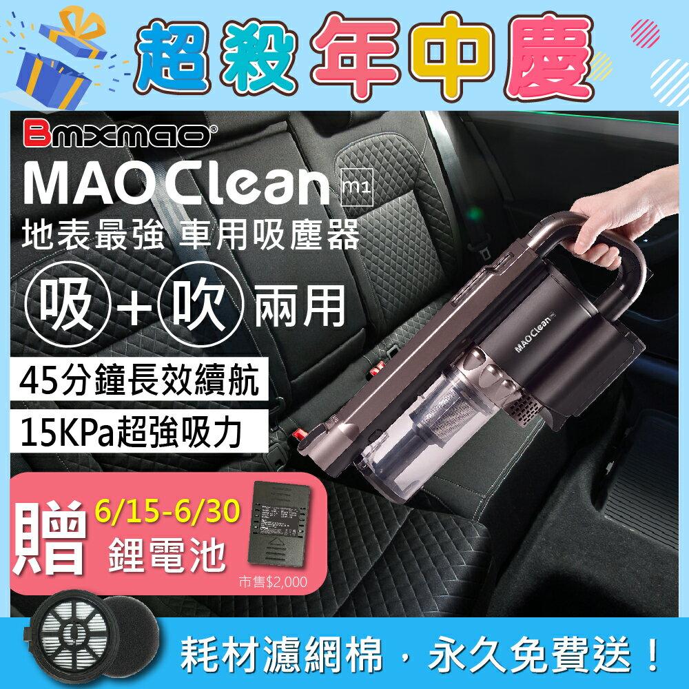 年中慶加碼~鋰電池 MAO Clean M1 吸吹兩用無線吸塵器 Bmxmao 車用&居家