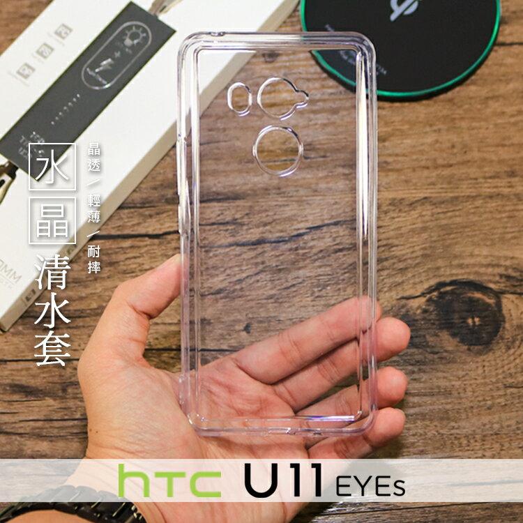 HTC U11 EYEs 2Q4R100 水晶系列 超薄隱形軟殼 清水套 矽膠 保護殼 手機殼 保護套 背蓋