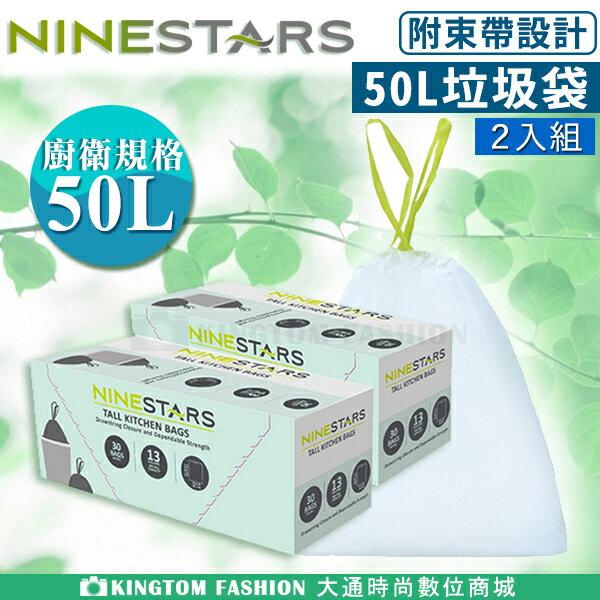 美國NINESTARS垃圾袋 50L (二入組)