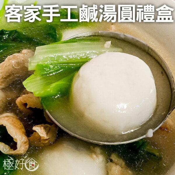 【冬至定番】❄極好食❄客家手工Q彈湯圓禮合-鮮肉口味/1盒入