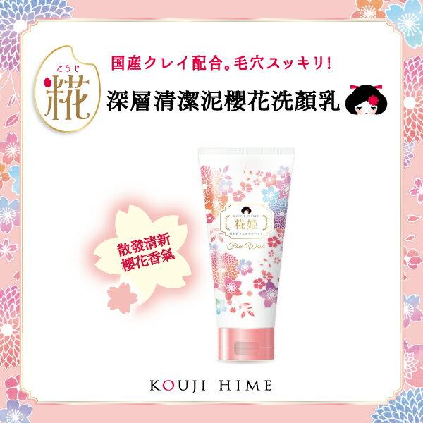 《日本製》米花姬 平衡離子櫻花卸妝水300ml+深層清潔泥櫻花洗顏乳100g 各1入 5