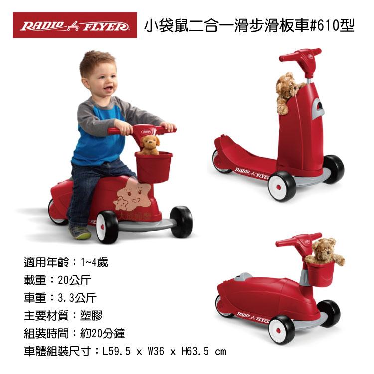【大成婦嬰】美國 RadioFlyer 小袋鼠二合一滑步滑板車 #610型 (一年保固) 公司貨 0