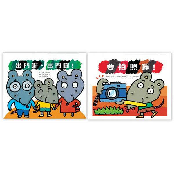 青林-Kids 好棒棒繪本:出門拍照趣雙書組