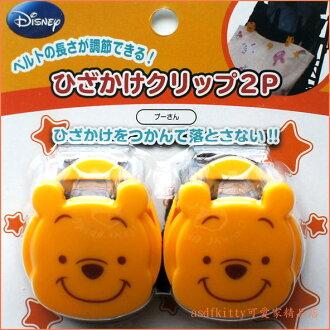 asdfkitty可愛家☆小熊維尼嬰兒手推車用被夾-防止被子掉落-可夾帽子跟手帕-日本正版商品