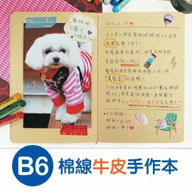 珠友 NB-32015 B6/32K 棉線空白牛皮手作本/記事本/塗鴉本/32張