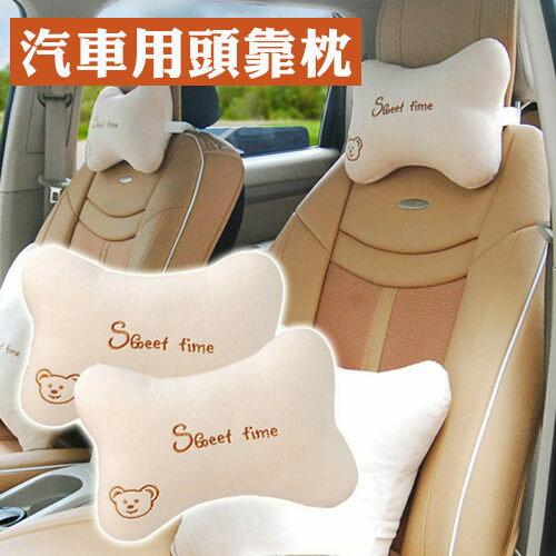 汽車用 甜蜜小熊頭靠枕 頭枕 頸枕 小枕頭 1入