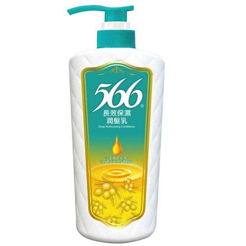566 長效保濕 潤髮乳 700g