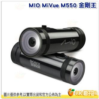 送防水車充線 MIO MiVue M550 金剛王 機車 行車記錄器 F1.8大光圈 sony感光元件 防水 夜拍 1080P 公司貨