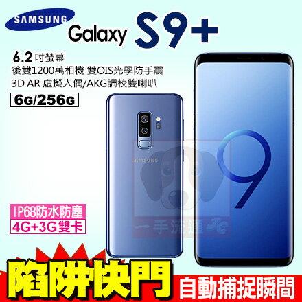 SAMSUNG Galaxy S9+  /  S9 PLUS 256G 6.2吋 贈側翻皮套+64G記憶卡+HANG無線充電 智慧手機 0利率 - 限時優惠好康折扣