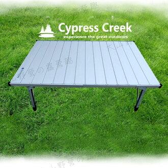 【露營趣】中和安坑 賽普勒斯 Cypress Creek CC-ET120S 伸縮自如鋁合金蛋捲桌 鋁捲桌 摺疊桌 休閒桌 露營桌 野餐桌