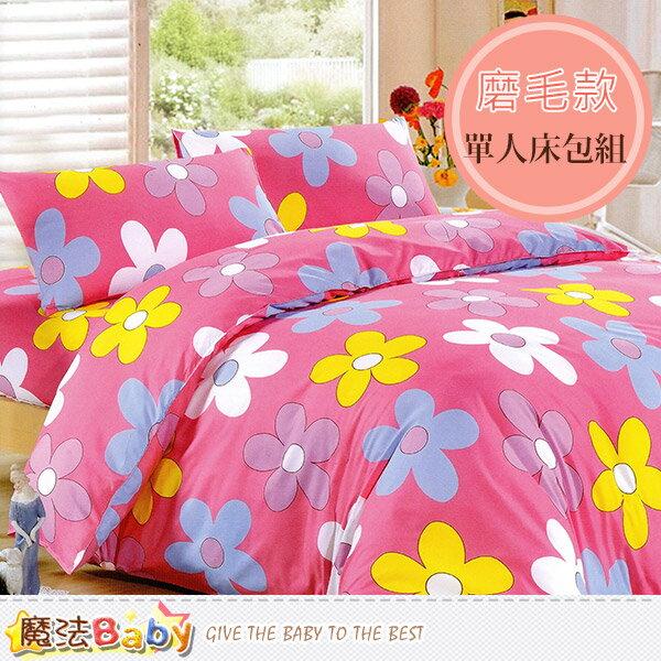 磨毛3.5x6.2尺單人枕套床包組 魔法Baby~w01062