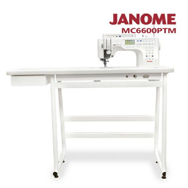 (買一送一)車樂美MC6600P縫紉機加送大型縫紉桌組合
