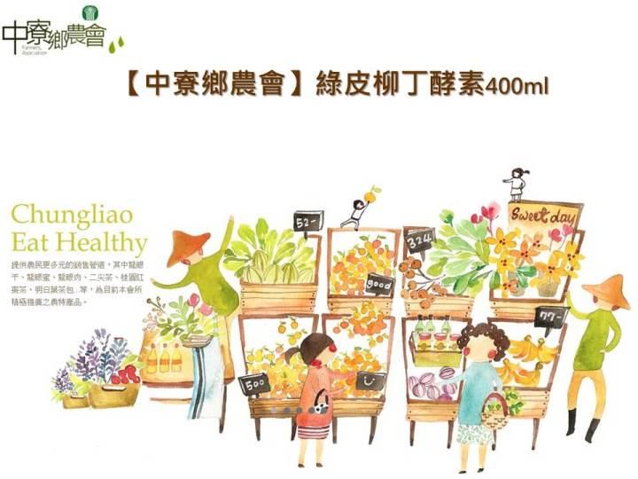 【中寮鄉農會】綠皮柳丁酵素400ml/瓶