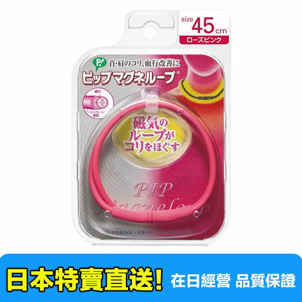 【海洋傳奇】【日本空運直送免運】日本 易利氣磁力項圈 粉色 45CM