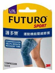 【3M】官方現貨   護多樂  運動機能壓縮膝套  壓縮套 膝套 80102, L/XL