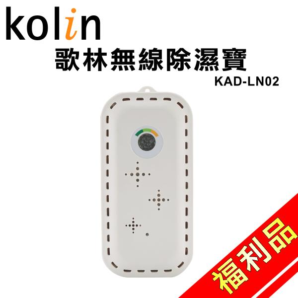 (福利品)【歌林】無線除濕寶/除濕機KAD-LN02 保固免運-隆美家電