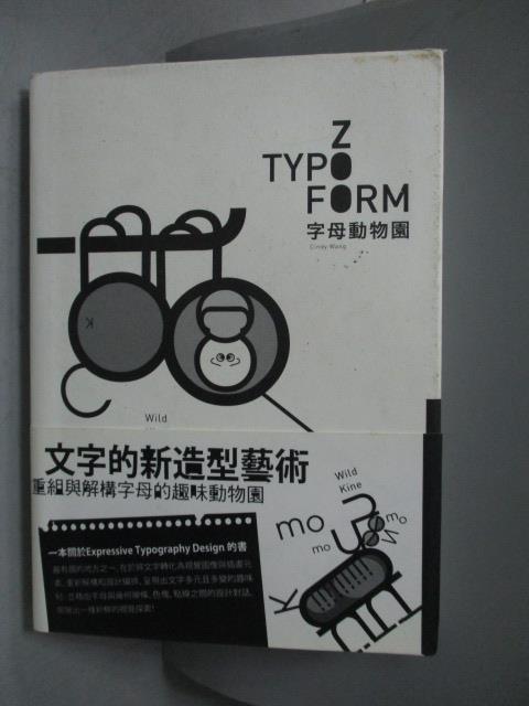 ~書寶 書T7/ _MOQ~字母動物園_CindyWang