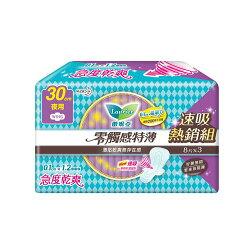 蕾妮亞零觸感特薄特長夜用衛生棉30cm*8片*3【愛買】