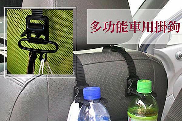 BO雜貨【SV1861】多功能車用掛? 坐椅掛勾 椅背掛勾 汽車收納 椅背收納 汽車用品