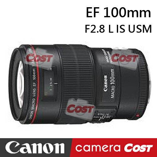 Canon 佳能 EF 100mm f2.8L Macro IS USM 100 F2.8 微距 公司貨 ★ 8/31前登入贈 行動SSD硬碟★ - 限時優惠好康折扣