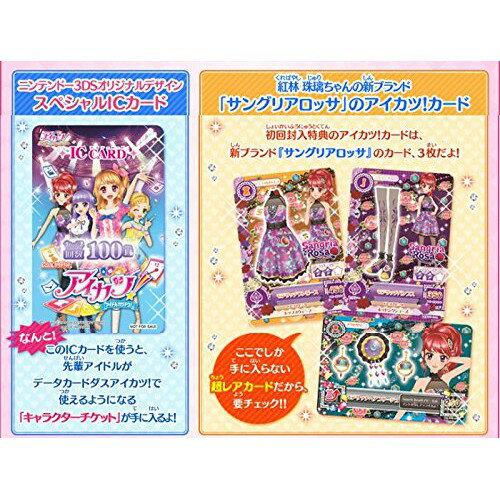 【預購】日本進口限定1個!日版 全新  Aikatsu! 任天堂 偶像學園 365天 3DS N3DS【星野日本玩具】 1