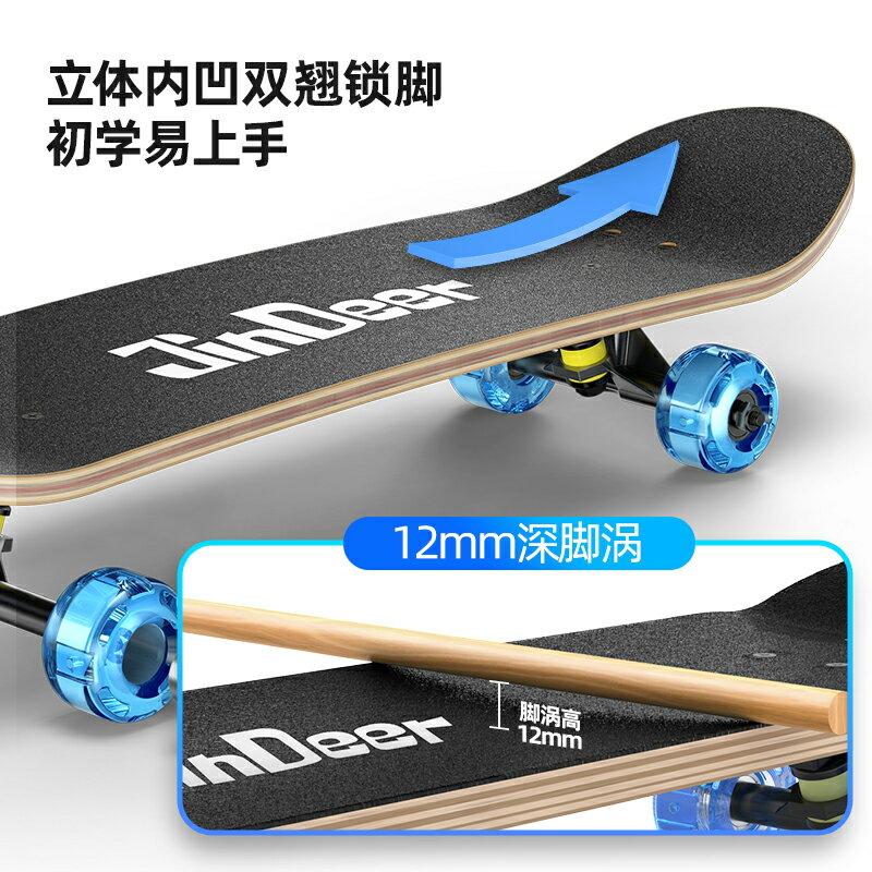 四輪滑板初學者兒童6-8歲以上10-12  免運 雙11狂歡