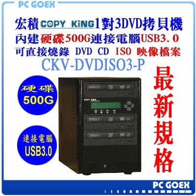 ☆軒揚Pc goex☆ 宏積COPYKING CKV-DVDISO3-P 硬碟1對3 DVD光碟 拷貝機 對拷機 燒錄ISO檔加防拷 內建硬碟500G外接USB3