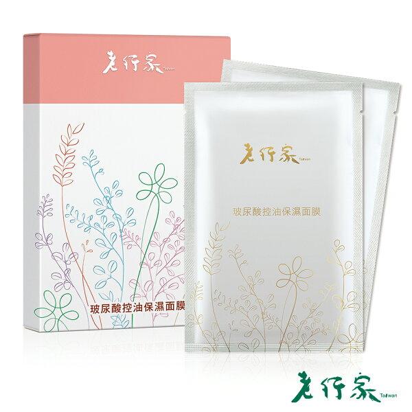 【老行家】升級版玻尿酸控油保濕面膜(5片盒,三盒組)