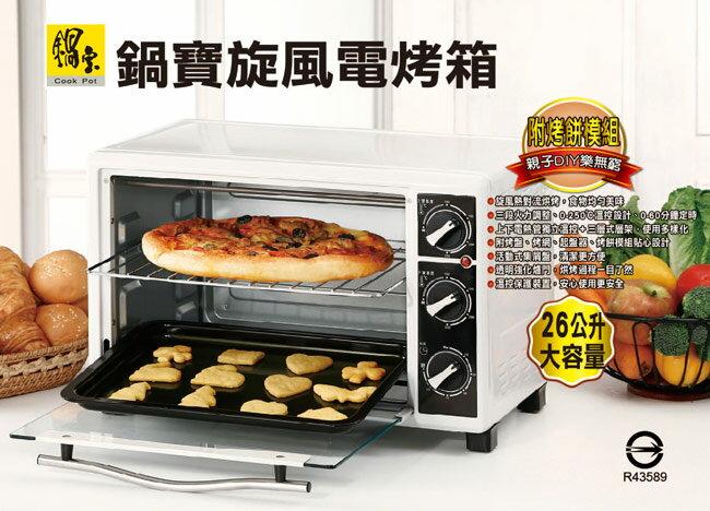 【威利家電】 【分期0利率+免運】鍋寶 雙溫控旋風烤箱(26公升) OV-2600-D