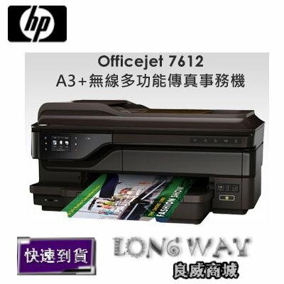 <br/><br/> HP Officejet 7612 A3+無線多功能傳真事務機 ( OJ7612 ) 登錄送保固+加購墨水再送全聯$200<br/><br/>