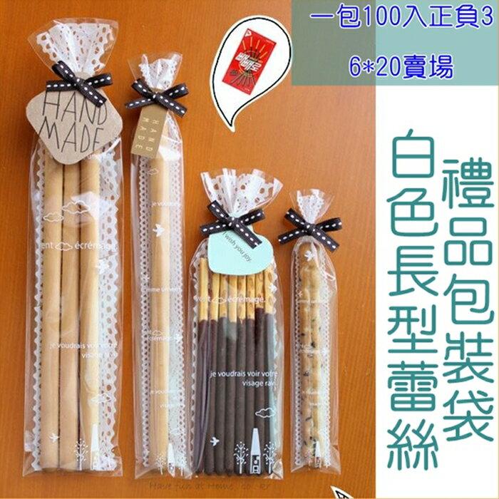 [Hare.D] 蕾絲 自黏袋 6*20cm 一包100入 餅乾袋 西點袋 鏤空 禮品 糖果 婚禮小物 包裝袋 DIY 長型包裝