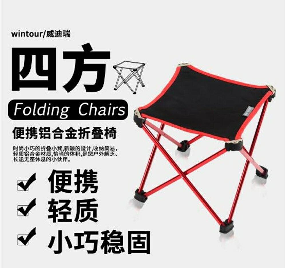 戶外休閒椅便攜輕質全鋁合金釣魚凳子折疊凳沙灘導演椅馬紮凳 居家 LX