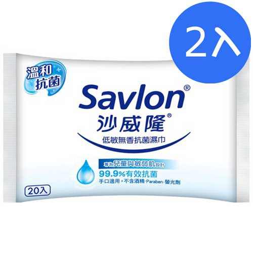 沙威隆 低敏無香抗菌濕巾 20片X2入