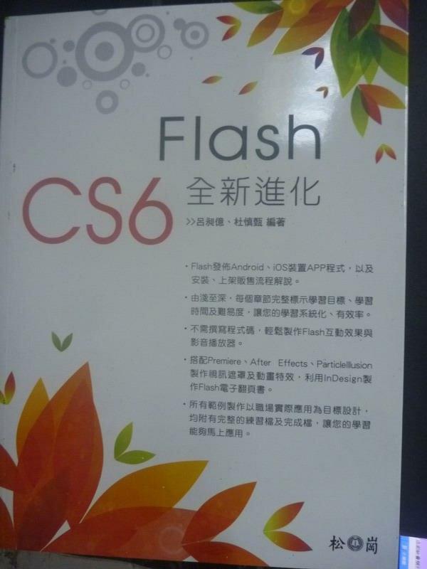 【書寶二手書T7/電腦_ZDT】Flash CS6全新進化_呂昶億、杜慎甄_附光碟