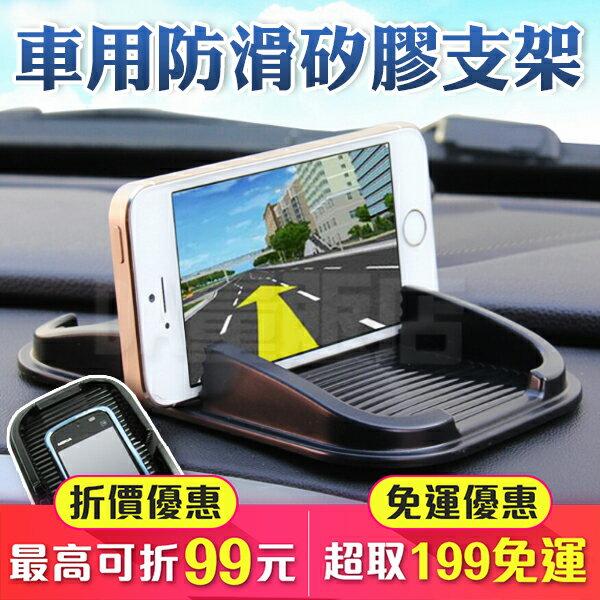 汽車 車用 超強 止滑 吸附力 防滑墊 止滑墊 黑色 手機 公仔(79-3673)