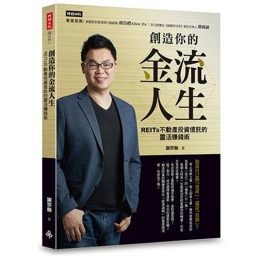 創造你的金流人生:REITs不動產投資信託的靈活賺錢術 /謝宗翰John Hsieh