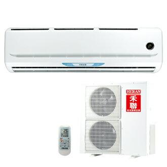 禾聯 HERAN 變頻 單冷 ㄧ對一 分離式冷氣 HI-C85A / HO-C85A