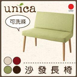 外銷日本 日本熱銷 北歐簡約風 摩登設計水曲柳原木 可換椅套雙人沙發長椅