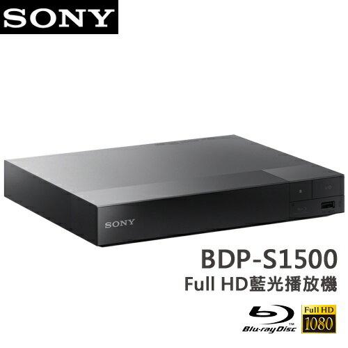 【滿3千,15%點數回饋(1%=1元)】SONY 藍光播放器 BDP-S1500 公司貨 免運費 分期0%