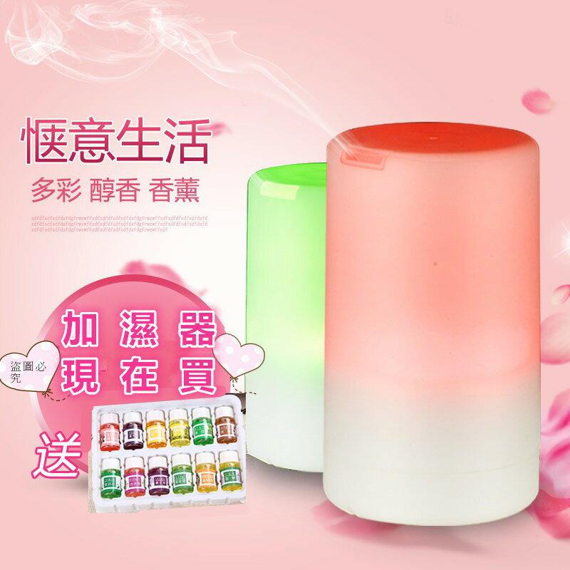 贈精油12瓶 16色彩燈 125ML 香薰機 空氣加濕器 超音波香薰機 水氧機 加濕器 USB噴霧式 房間 通用