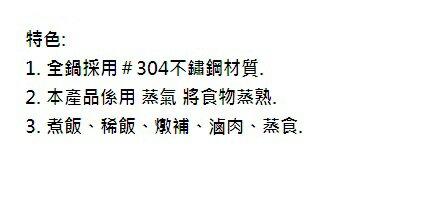 【大家源】六人份304全不鏽鋼電鍋 TCY-3216