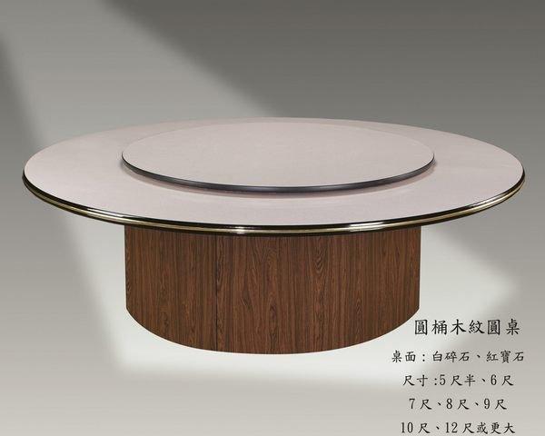 ~石川家居~OU~801~1 5.5尺圓桶木紋腳圓桌 ^(不含 ^) 需 車趟 ~  好康