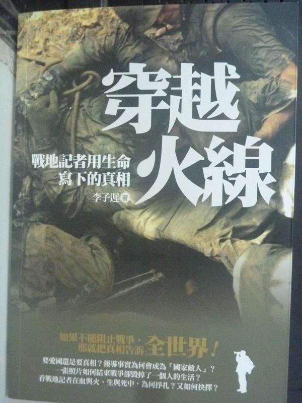 【書寶二手書T7/軍事_LJI】穿越火線:戰地記者用生命寫下的真相_李子遲